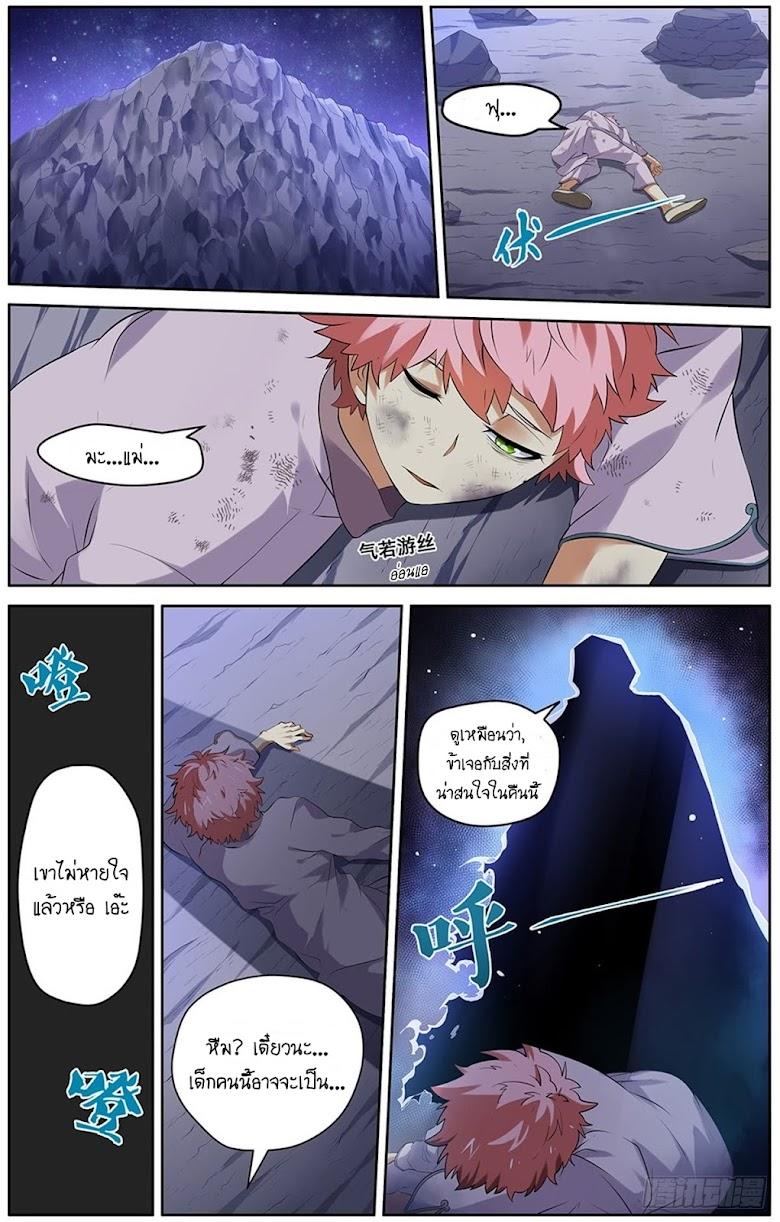 The Blade - หน้า 6
