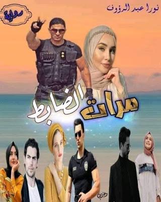 رواية مرات الضابط الفصل الرابع 4 بقلم نورا عبدالرؤوف