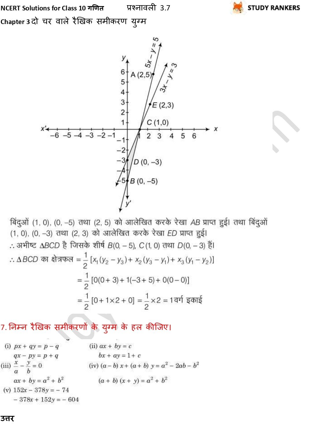 NCERT Solutions for Class 10 Maths Chapter 3 दो चर वाले रैखिक समीकरण युग्म प्रश्नावली 3.7 Part 7