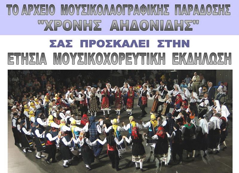 Μουσικοχορευτική εκδήλωση του Αρχείου Μουσικολαογραφικής Παράδοσης Χρόνης Αηδονίδης