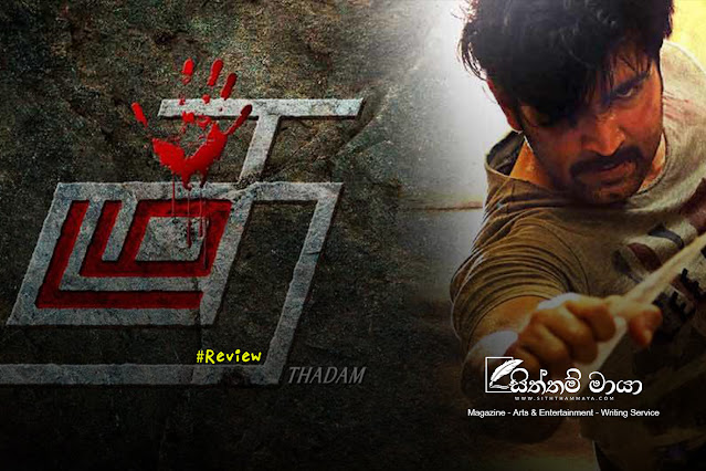 Thadam movie review Magizh Thirumeni Arun Vijay - Siththam Maya