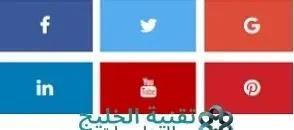 إضافة أزرار مواقع التواصل الاجتماعي ب 5 أشكال احترافية على بلوجر