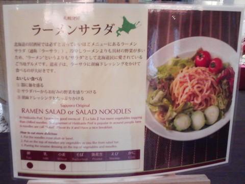 ビュッフェコーナー:ラーメンサラダ2 ホテルエミシア札幌カフェ・ドム