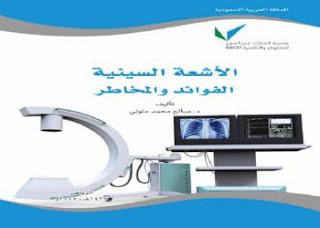 كتب فيزياء ـ الأشعة السينية ، تحميل كتاب الأشعة السينية الفوائد والمخاطر pdf ـ صالح محمد متولي