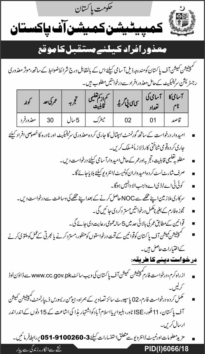 Competition Commission of Pakistan CCP for Disabled People