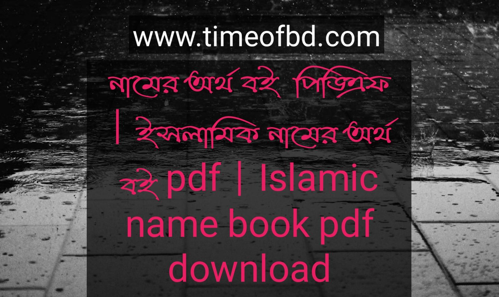 নামের অর্থ বই pdf, নামের অর্থ বই  পিডিএফ ডাউনলোড, নামের অর্থ বই  পিডিএফ, ইসলামিক নামের অর্থ বই pdf,