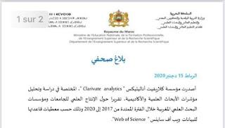 تقرير حول الإنتاج العلمي للجامعات ومؤسسات البحث العلمي المغربية خلال فترة  2017 - 2020