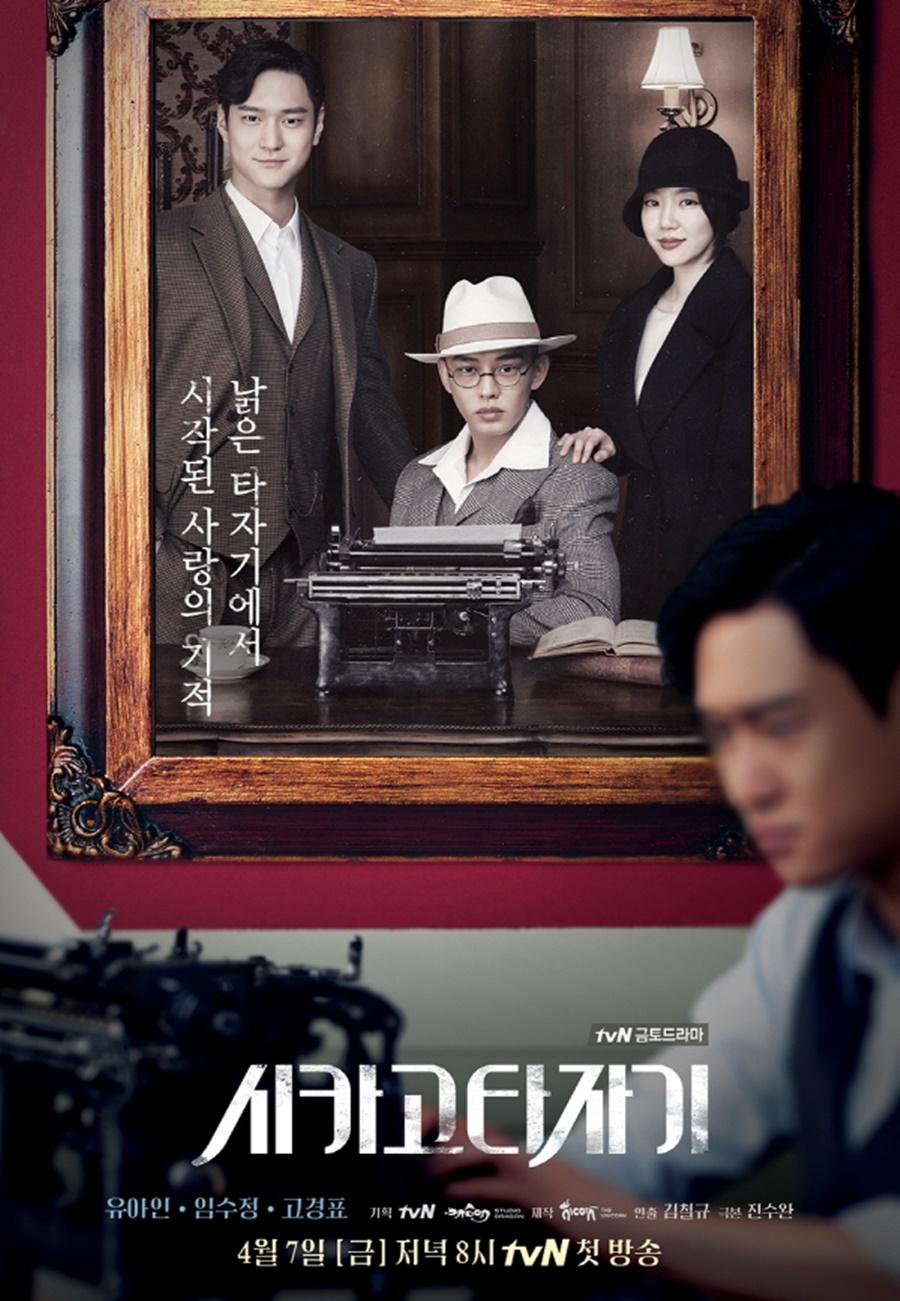 Chicago Typewhiter dorama coreano sobre vidas passadas e amor.