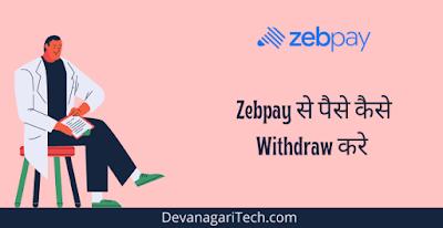 zebpay से पैसे कैसे withdraw करे how to withdraw money from zebpay