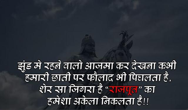 best rajputana status in hindi
