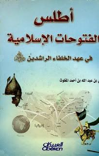 أطلس الفتوحات الإسلامية في عهد الخلفاء الراشدين (ملون) - سامي المغلوث