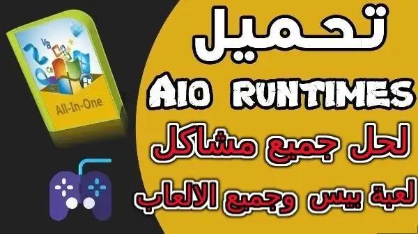 Aio Runtimes 2.5.0