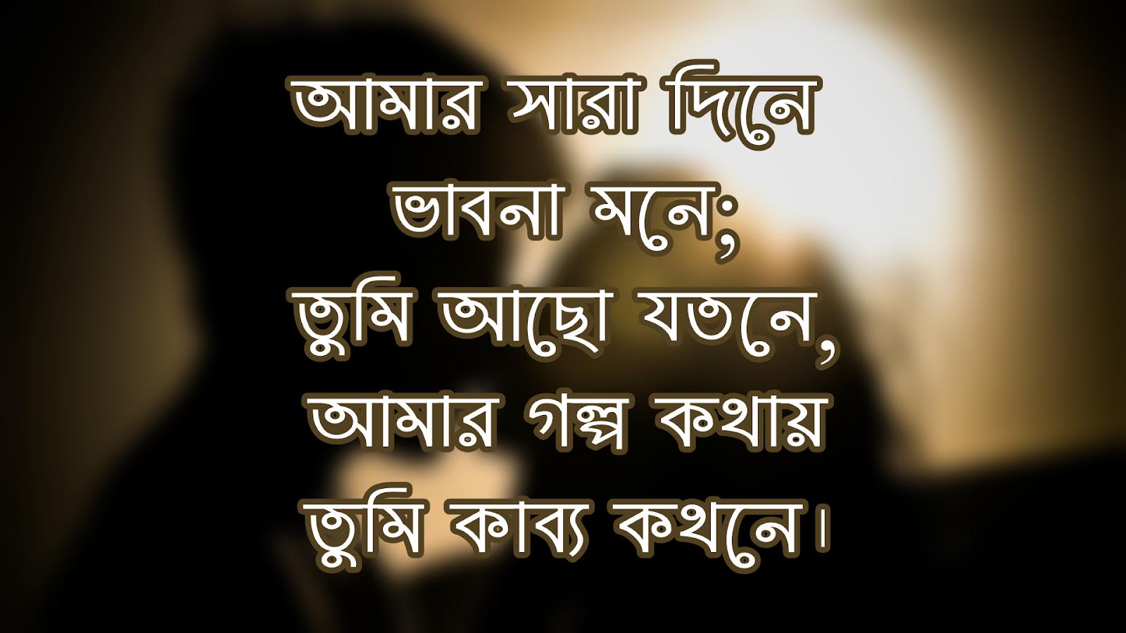 Bangla love sms 2019 [একদম নতুন] - Kobita Asor