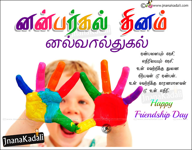 Tamil Good Friendship Kavithai on friendship Day, Latest Tamil Friendship Day Latest New Kavithai Images, Good friendship Day Tamil quotes images online, Latest Tamil best Friendship Day quotes for Girls,Best Love and Friendship day Images.