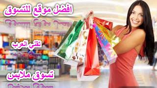 افضل موقع تسوق تركي لشراء أجمل الملابس التركية | أرخص متجر تسوق اون لاين