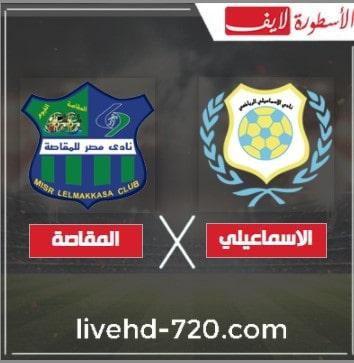 بث مباشر مباراة الاسماعيلي ومصر المقاصة الآن