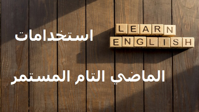 استخدامات الماضي التام المستمر في اللغة الانجليزية