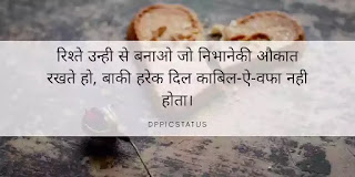 Broken Heart Quotes In Hindi