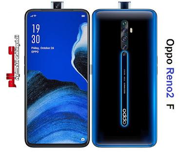 مواصفات أوبو Oppo Reno2 F مواصفات أوبو رينو2 اف - Oppo Reno2 F   الإصدارات : PCKM70, PCKT00, PCKM00  أوبو Oppo Reno2 F - مميزات هاتف أوبو رينو2 F