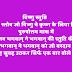 विष्णु स्तुति | Vishnu Stuti |