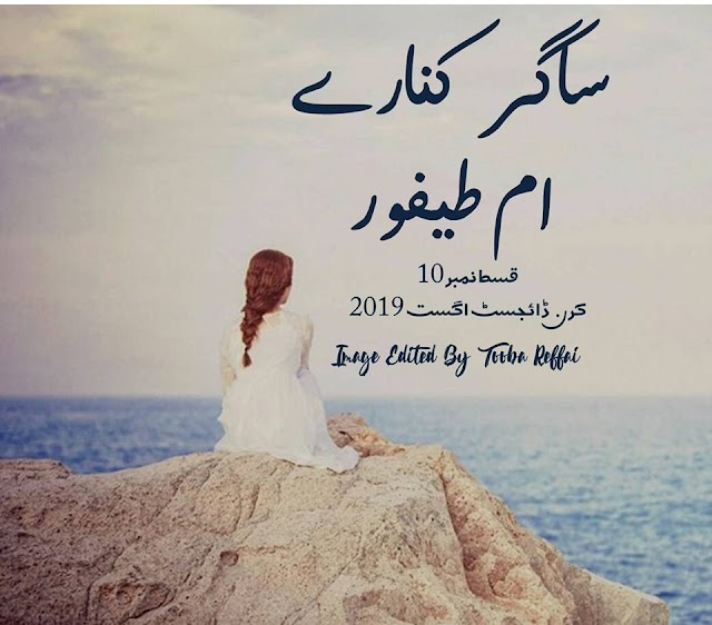 Sagar Kinare Novel Episode 10 By Umm E Taifoor Pdf Free Download