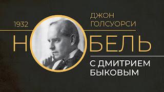 о секрете бешеной популярности Джона Голсуорси и его «Саги о Форсайтах» в СССР