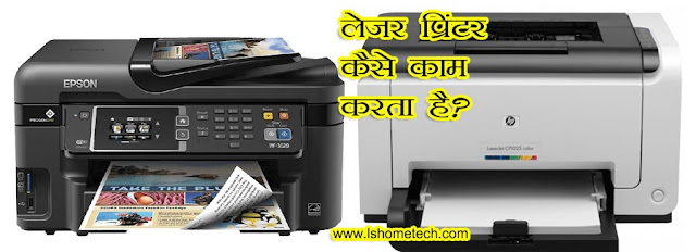 How Laser Printer Works