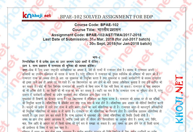 BPAE-102 भारतीय प्रशासन Solved Assignment For IGNOU BDP 2018
