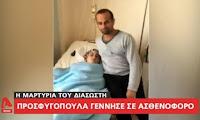 Νεαρή γυναίκα γέννησε πρόωρα μέσα στο ασθενοφόρο (βίντεο)