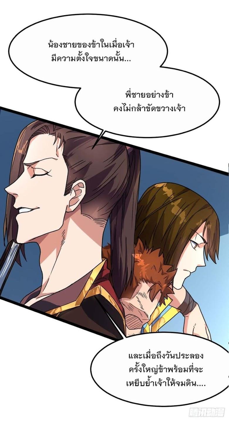 Danwu Supreme - หน้า 12