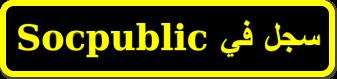 التسجيل في Socpublic
