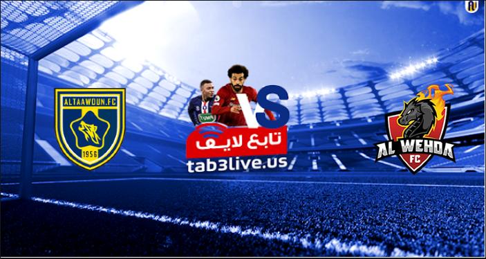 نتيجة مباراة التعاون والوحدة اليوم 2021/02/22 الدوري السعودي