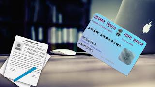 Sirf Ek Ghante Me Pan Card Banwaye Bina Koi Documents Bheje