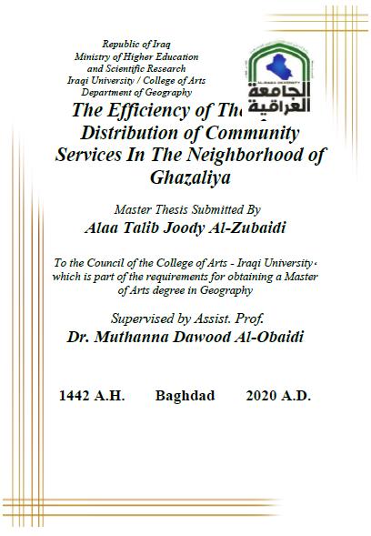 كفاءة التوزيع المكاني للخدمات المجتمعية (التعليمية والصحية والترفيهية) في حي الغزالية في مدينة بغداد - ألاء طالب جودي الزبيدي - رسالة ماجستير 2020م