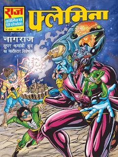 फ्लेमिना : नागराज कॉमिक्स पीडीऍफ़ पुस्तक हिंदी में | Flemina : Nagraj Comics Book In Hindi PDF