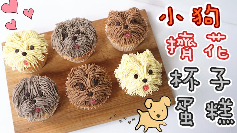 Dog Cupcakes 狗狗擠花杯子蛋糕