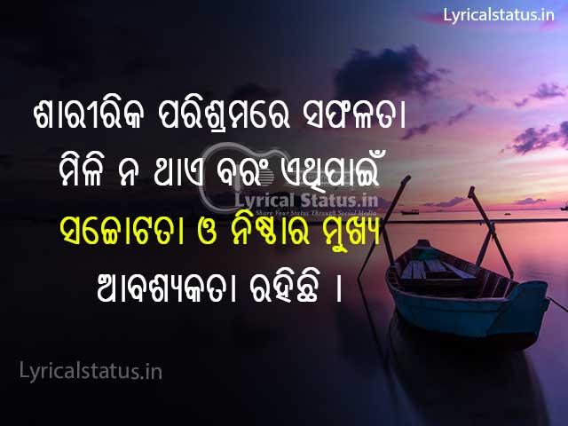2020 Odia New Good Morning Shayari Image