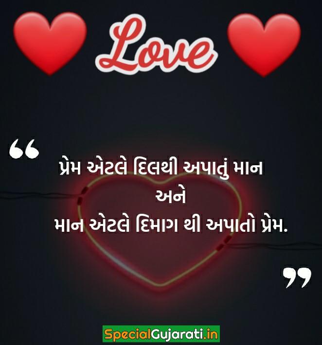 gujarati shayari for love