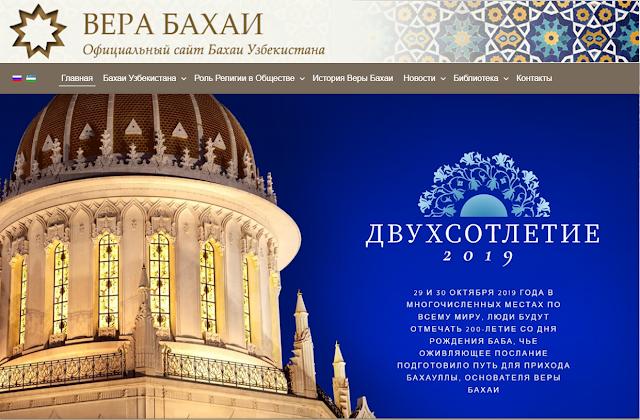 Фрагмент страницы сайта бахаи Узбекистана