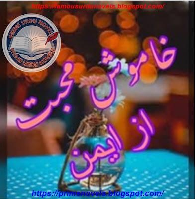 Khamosh mohabbat novel online reading by Aiman Complete