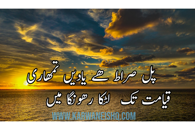 Urdu Sad Poetry |  New Sad Poetry | Shayari SMS