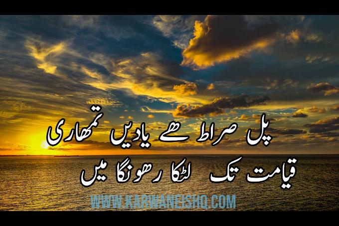 Urdu Sad Poetry |  New Sad Poetry | Shayari SMS