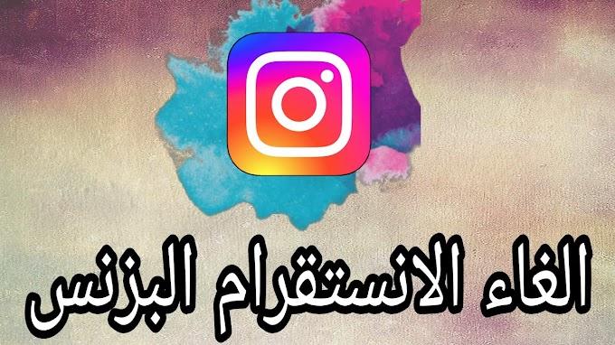 طريقة الغاء الانستقرام البزنس و الرجوع الى حساب عادي Instagram