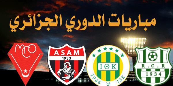مباريات الدوري الجزائري الممتاز