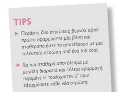 Tips Δώρο: Περιποιημένα νύχια