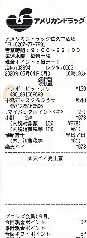アメリカンドラッグ 佐久中込店 2020/5/4 のレシート