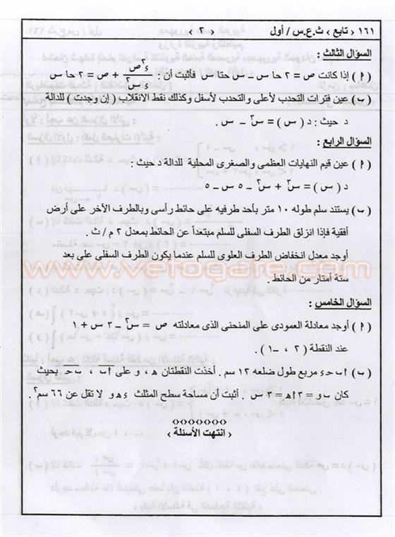 امتحان التفاضل والتكامل 2016 للثانوية العامة المصرية بالسودان 60