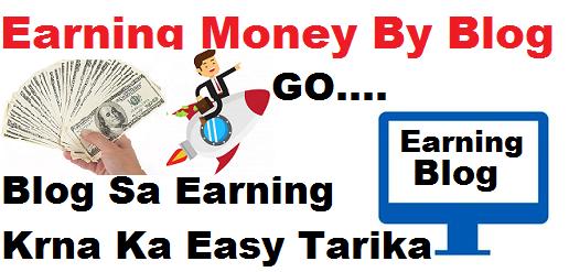 Blog Sa Earning Krna Ka Easy Tarika | Earning From Blog.