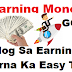Blog Sa Earning Krna Ka Easy Tarika | Blog se paise kamane ka tarika.
