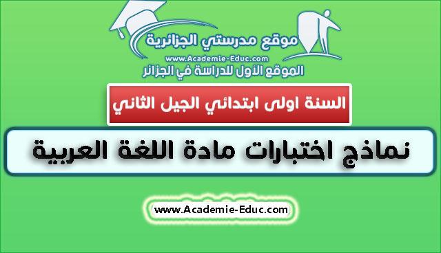 نماذج اختبارات مادة اللغة العربية للسنة الأولى 1 ابتدائي الجيل الثاني